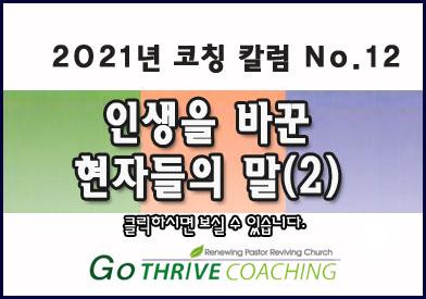 coaching_column_2021_no12_0.jpg