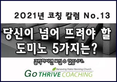 coaching_column_2021_no13_0.jpg