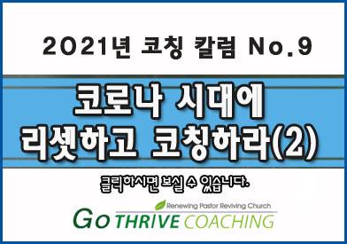 coaching_column_2021_no9_0.jpg