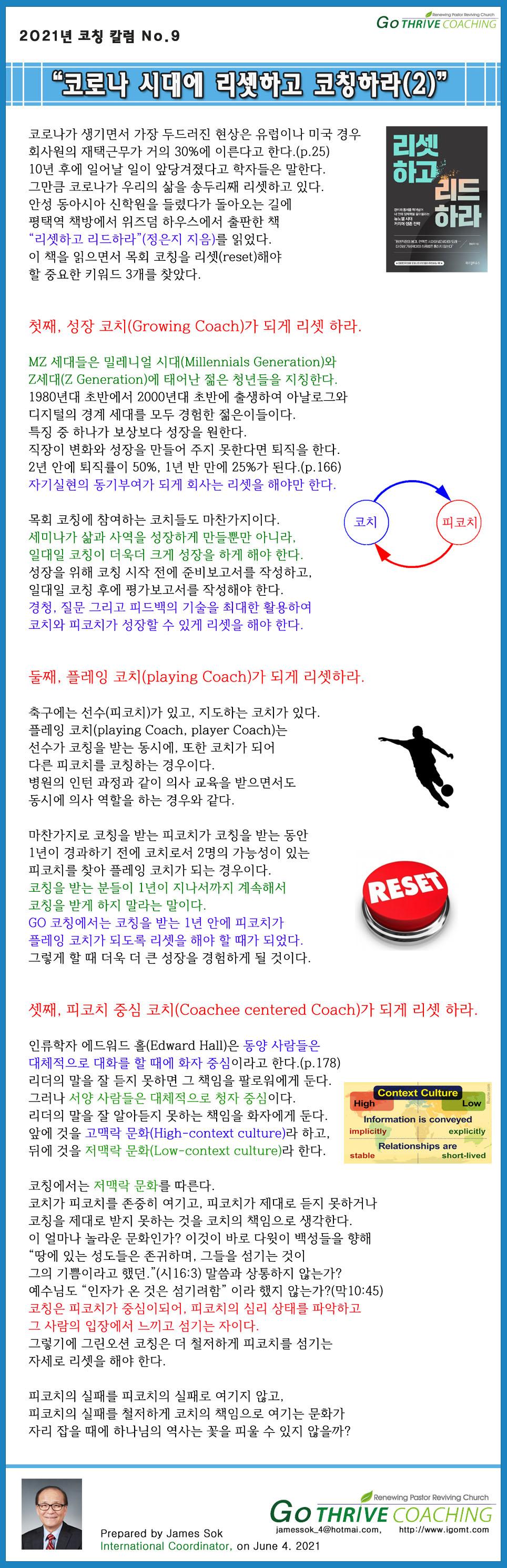 coaching_Column_2021_No9_a.jpg
