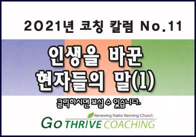 coaching_column_2021_no11_0.jpg