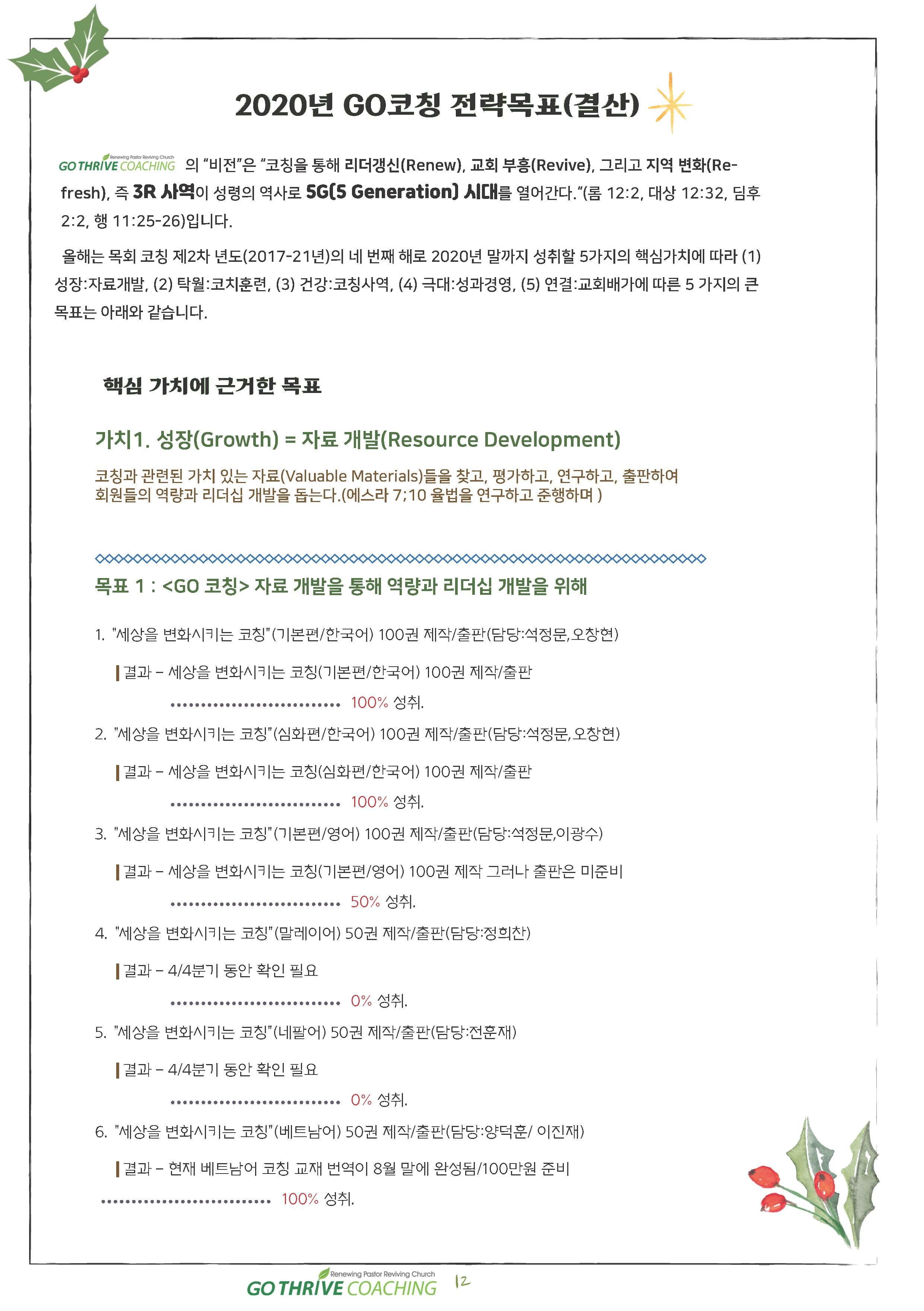 11,12월호 수정_페이지_12.jpg