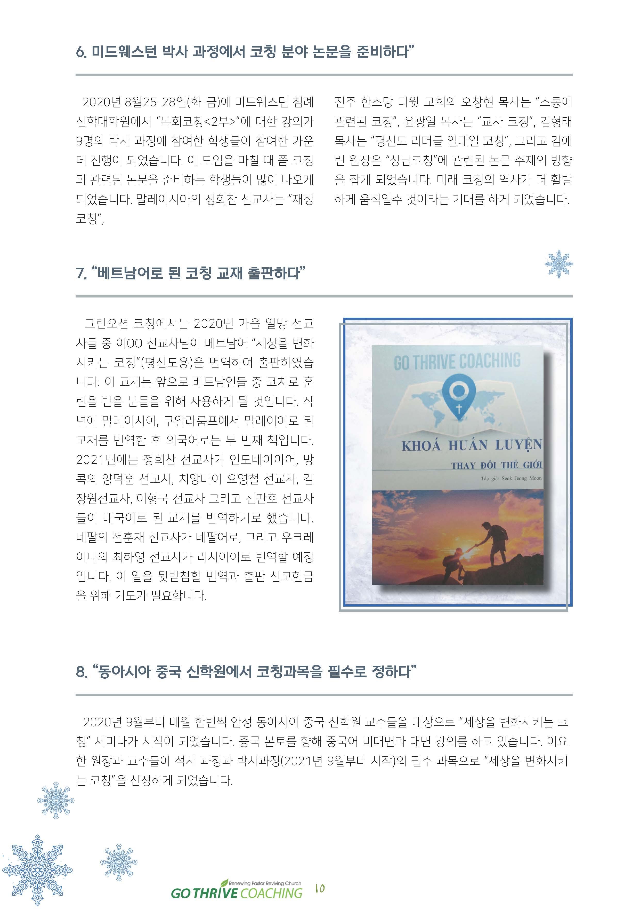 11,12월호 수정_페이지_10.jpg