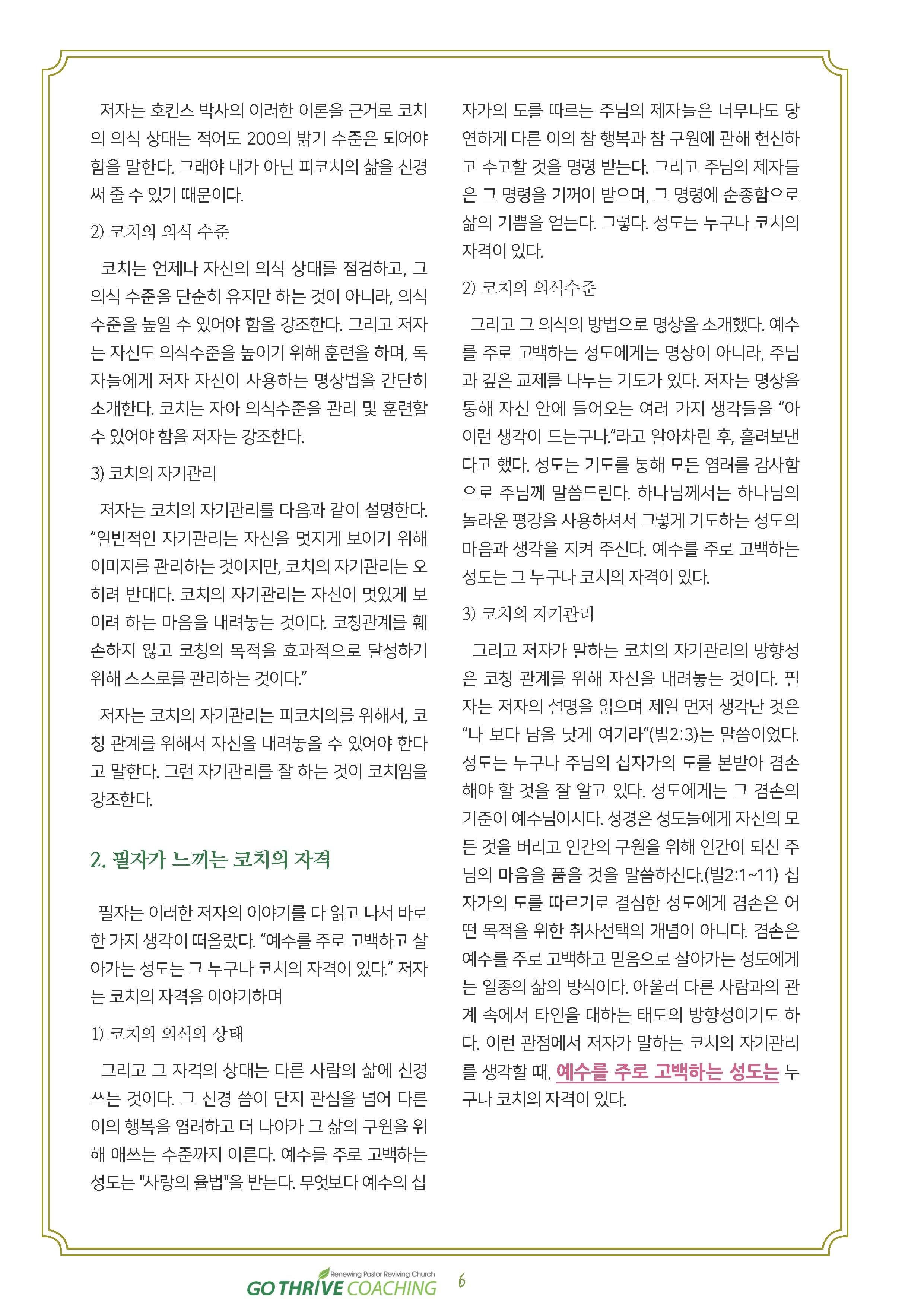 11,12월호 수정_페이지_06.jpg