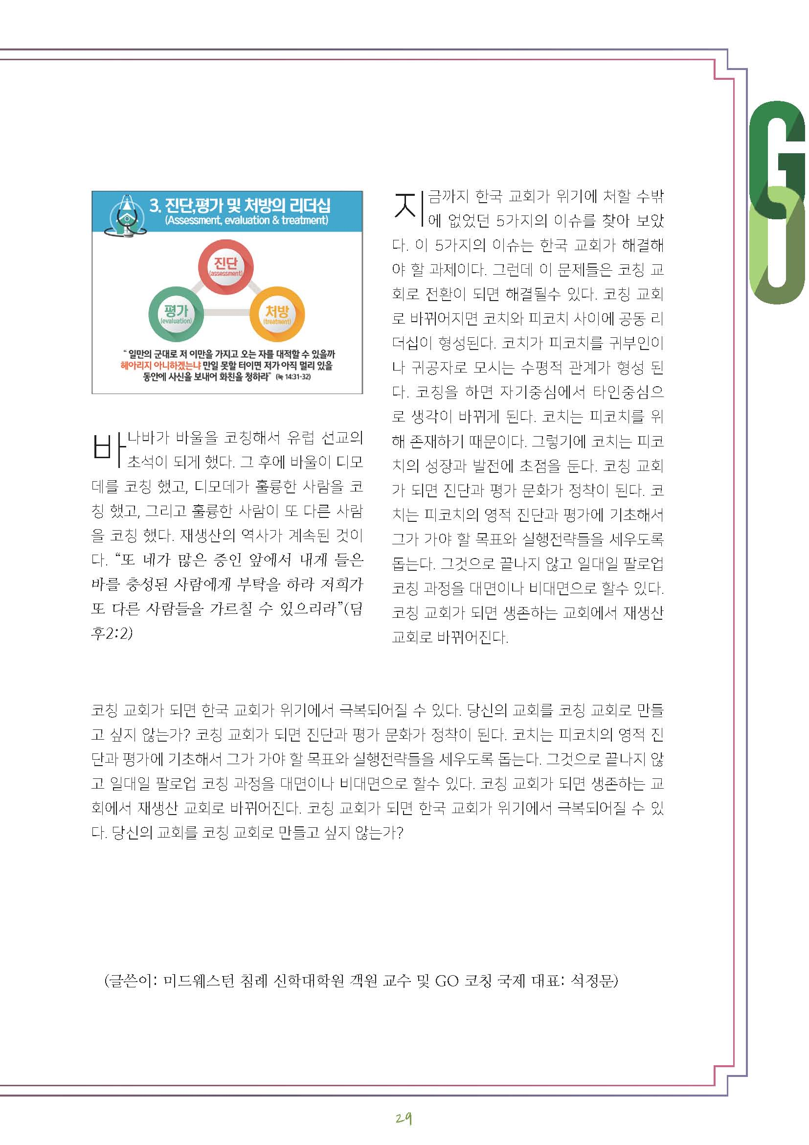 11,12월호 수정_페이지_29.jpg