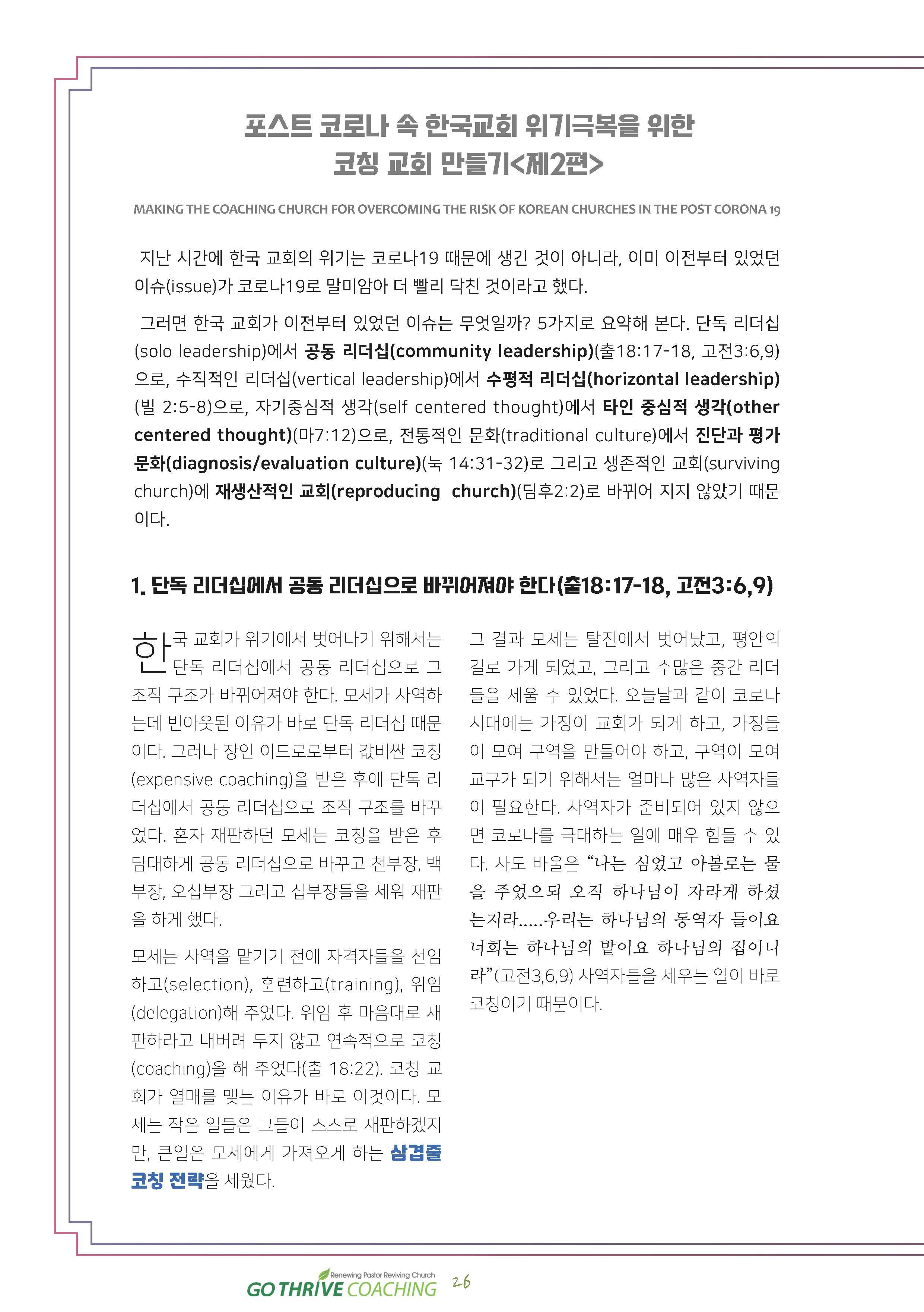 11,12월호 수정_페이지_26.jpg
