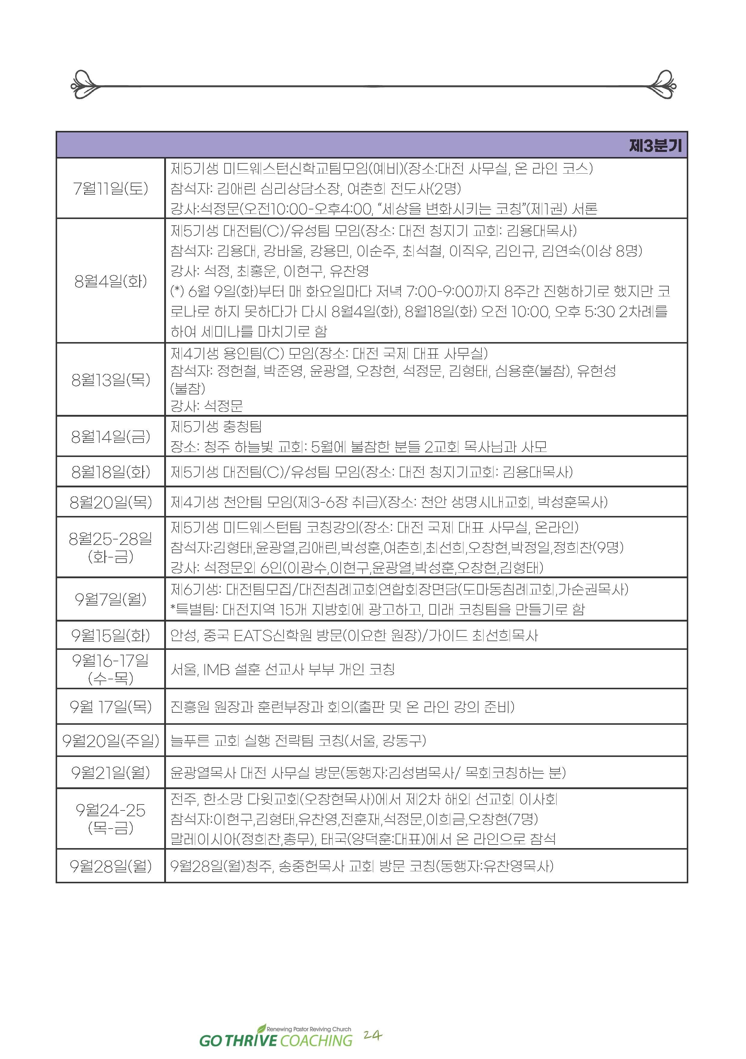 11,12월호 수정_페이지_24.jpg