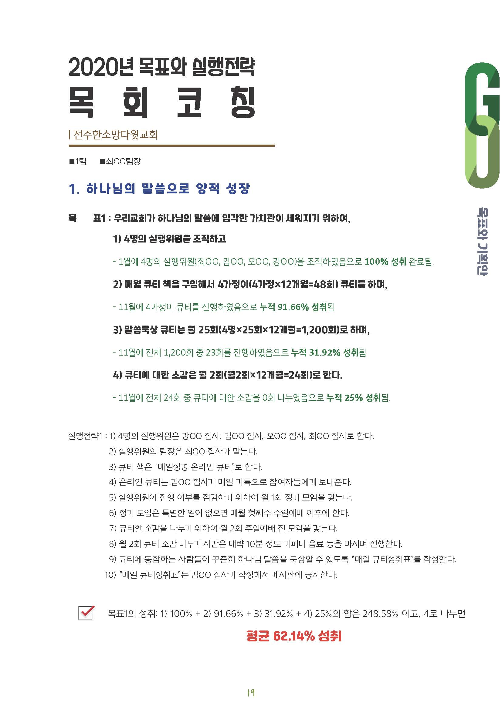 11,12월호 수정_페이지_19.jpg