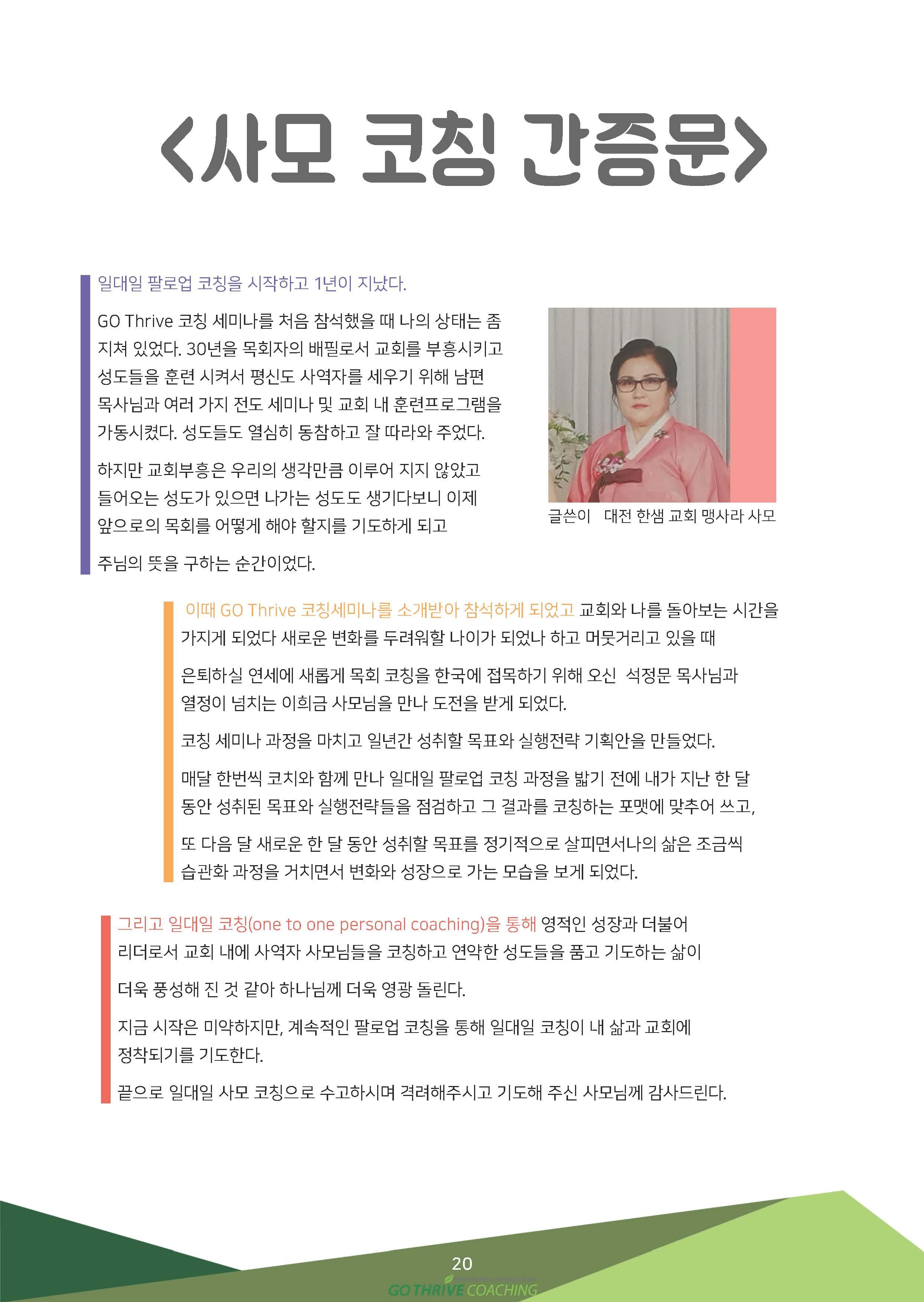 1,2월호 수정_페이지_20.jpg