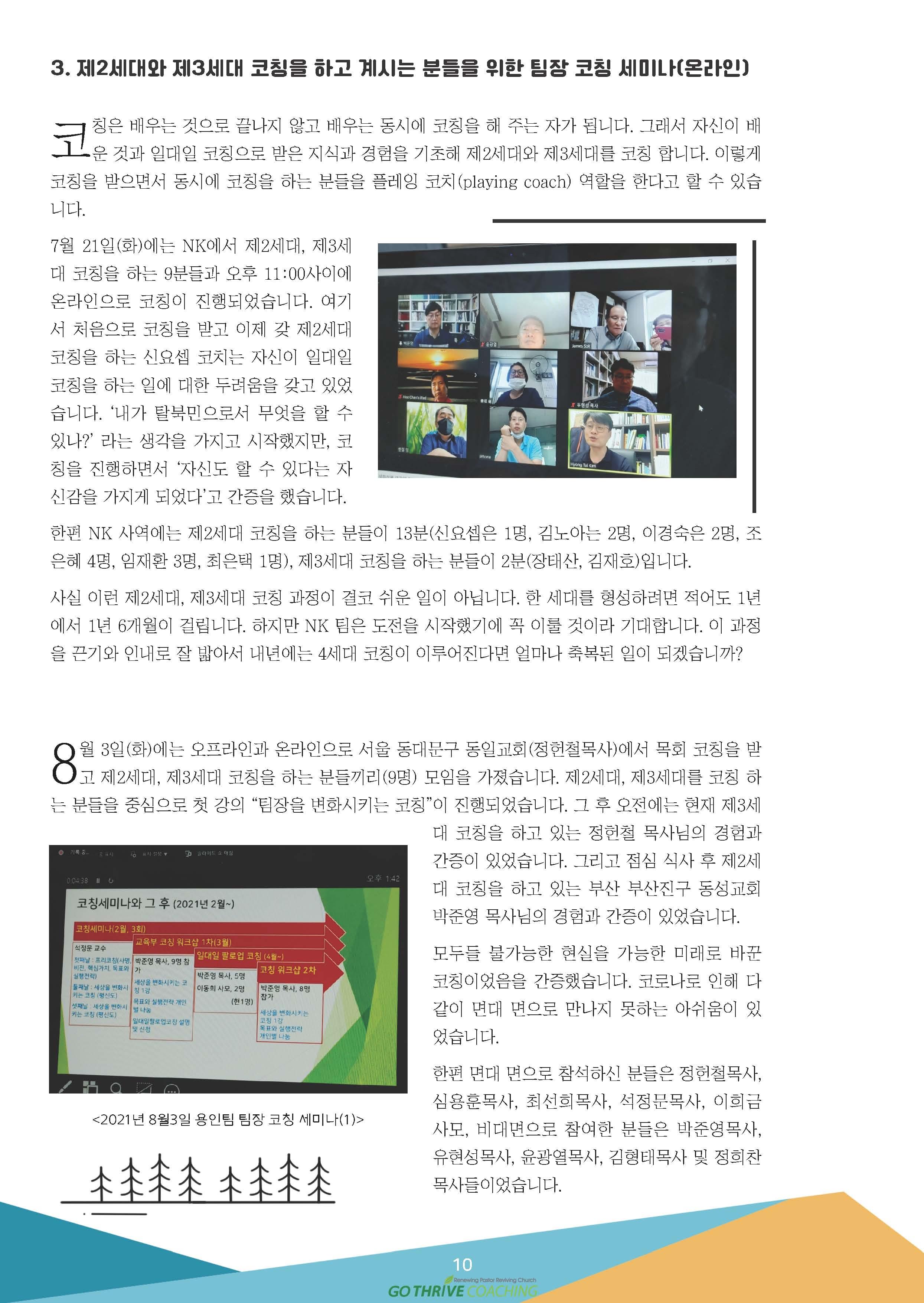 2021_7-8월 뉴스레터__페이지_10.jpg