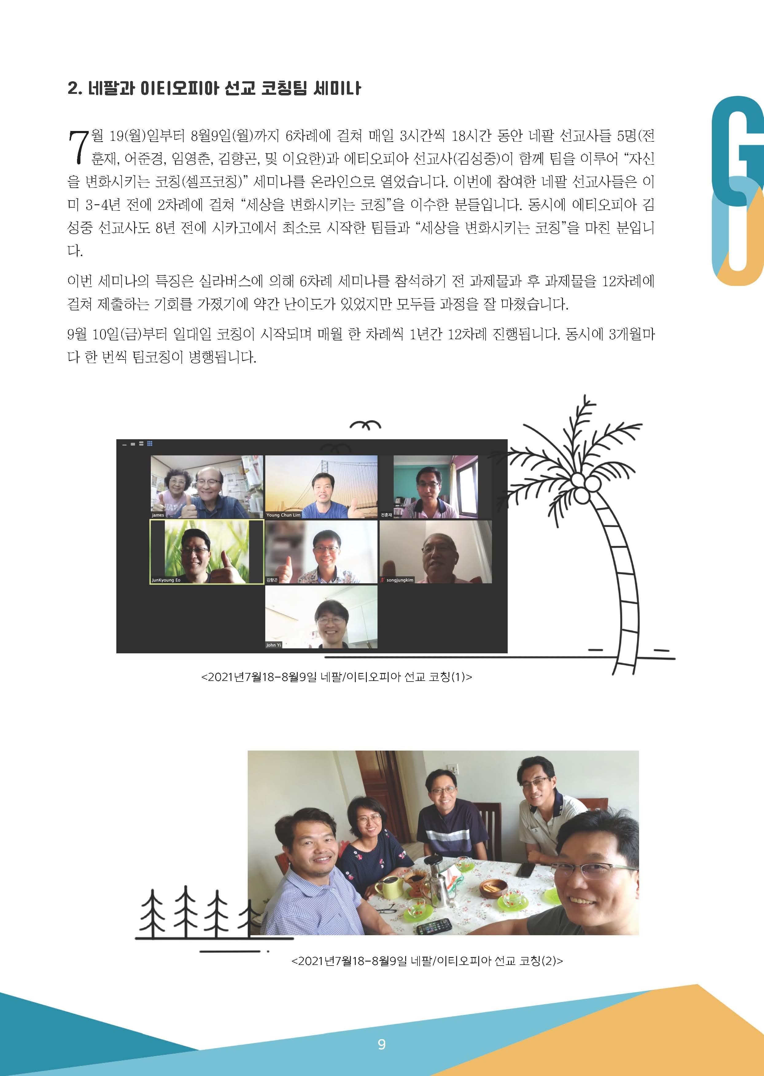 2021_7-8월 뉴스레터__페이지_09.jpg