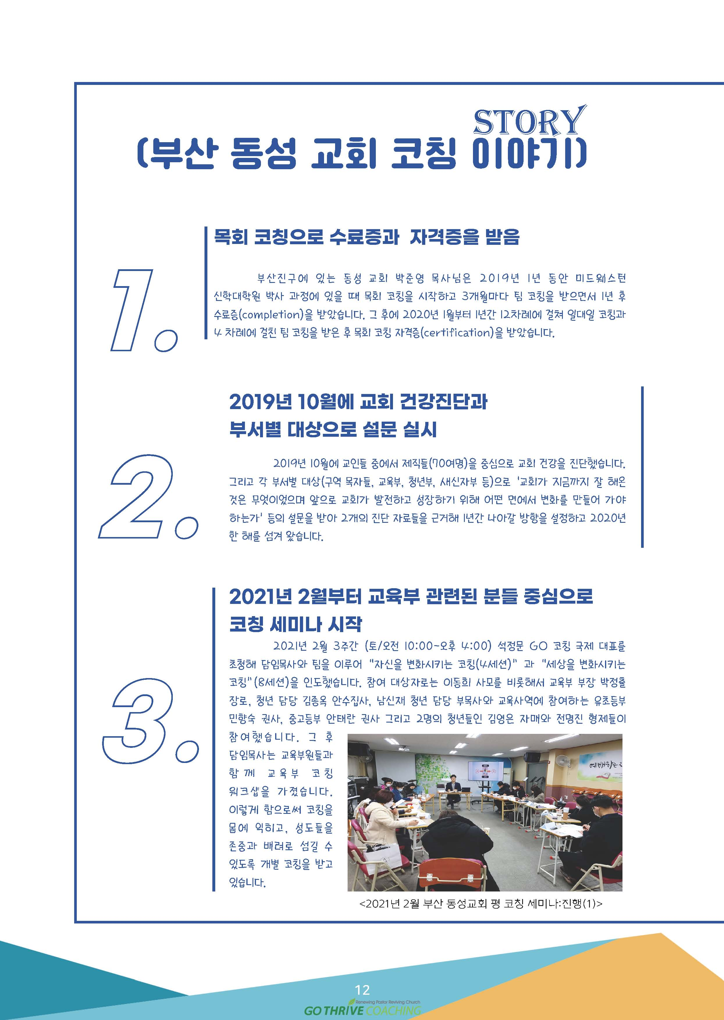 2021_7-8월 뉴스레터__페이지_12.jpg
