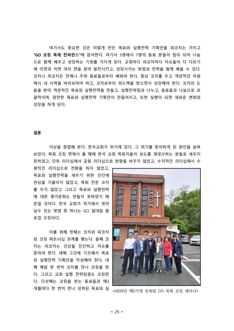 2020 7월 -일대일 코칭이 한국 교회 위기 극복을.pdf_page_25.jpg