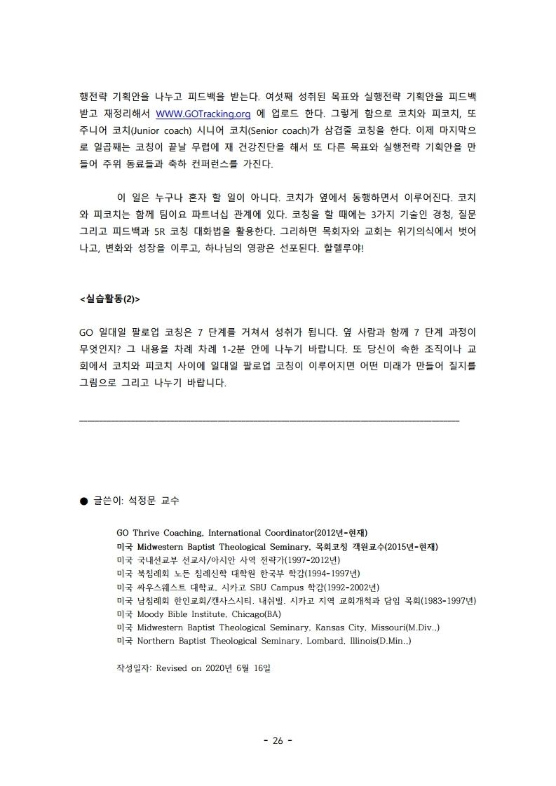 2020 7월 -일대일 코칭이 한국 교회 위기 극복을.pdf_page_26.jpg