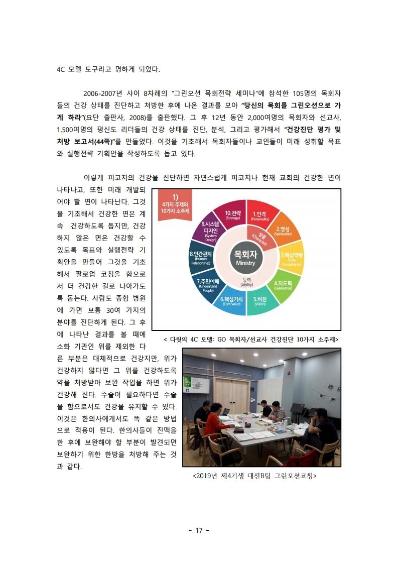 2020 7월 -일대일 코칭이 한국 교회 위기 극복을.pdf_page_17.jpg