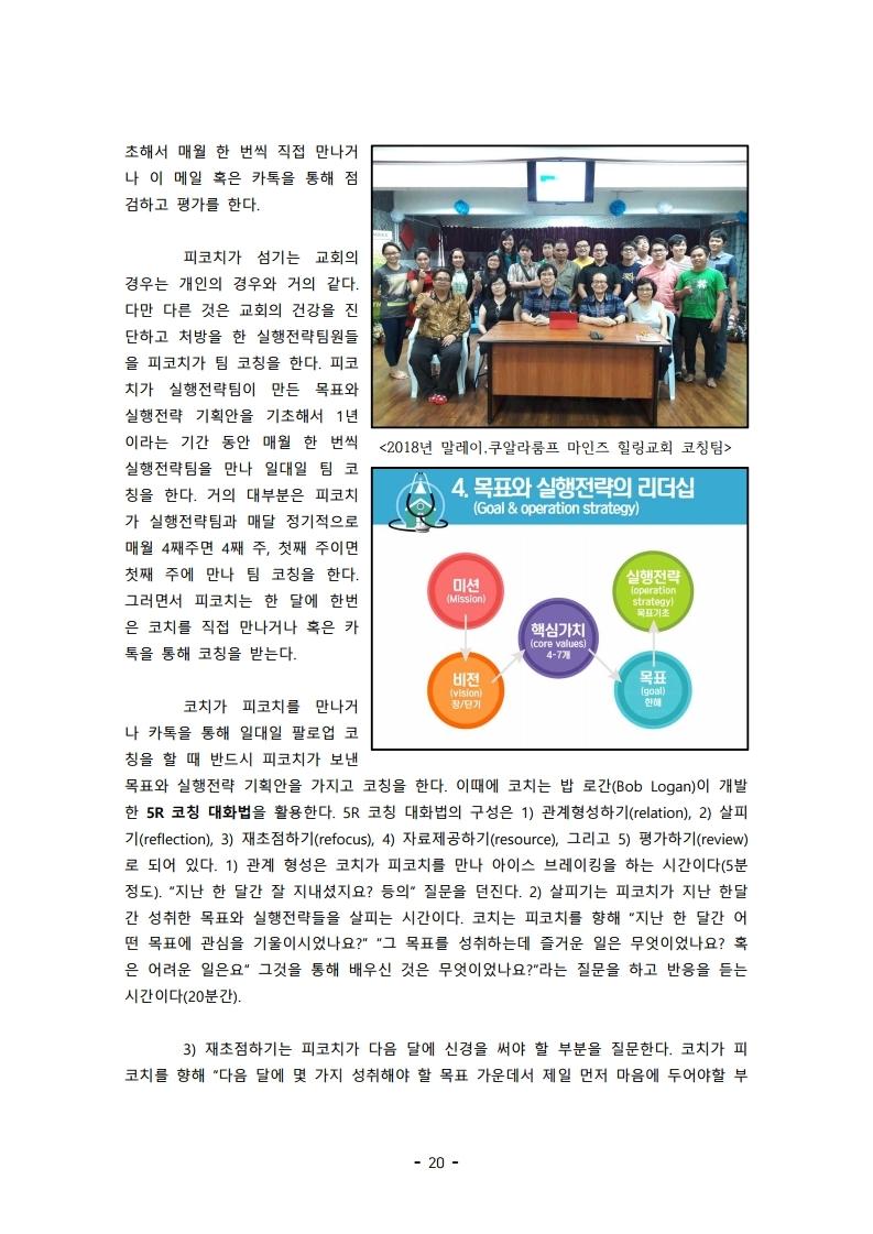 2020 7월 -일대일 코칭이 한국 교회 위기 극복을.pdf_page_20.jpg