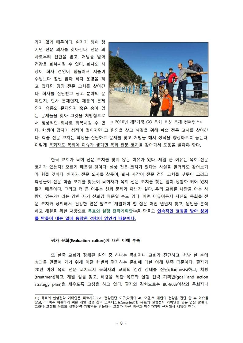 2020 7월 -일대일 코칭이 한국 교회 위기 극복을.pdf_page_08.jpg