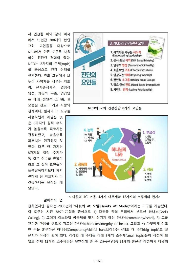 2020 7월 -일대일 코칭이 한국 교회 위기 극복을.pdf_page_16.jpg