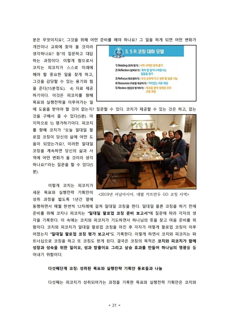 2020 7월 -일대일 코칭이 한국 교회 위기 극복을.pdf_page_21.jpg