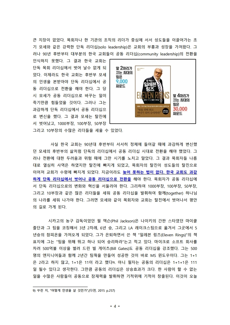 2020 7월 -일대일 코칭이 한국 교회 위기 극복을.pdf_page_04.jpg