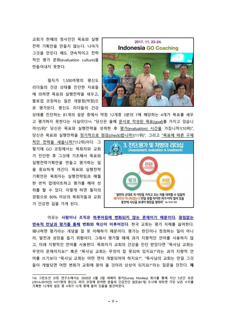 2020 7월 -일대일 코칭이 한국 교회 위기 극복을.pdf_page_09.jpg