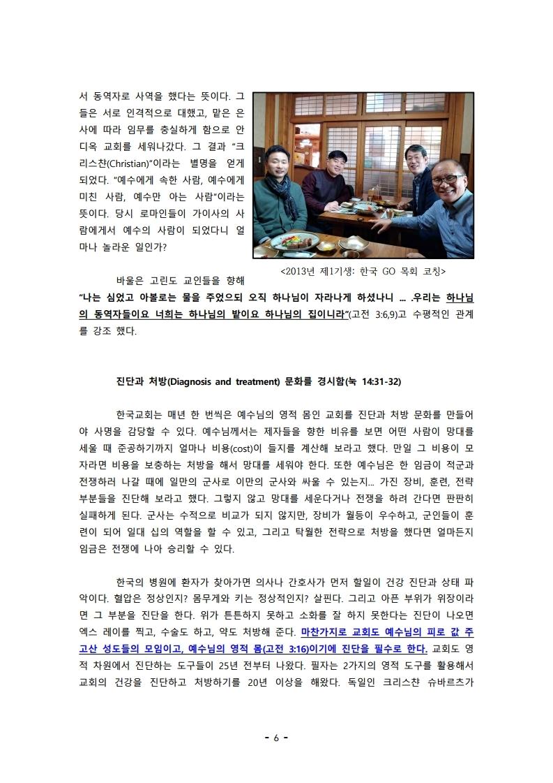 2020 7월 -일대일 코칭이 한국 교회 위기 극복을.pdf_page_06.jpg