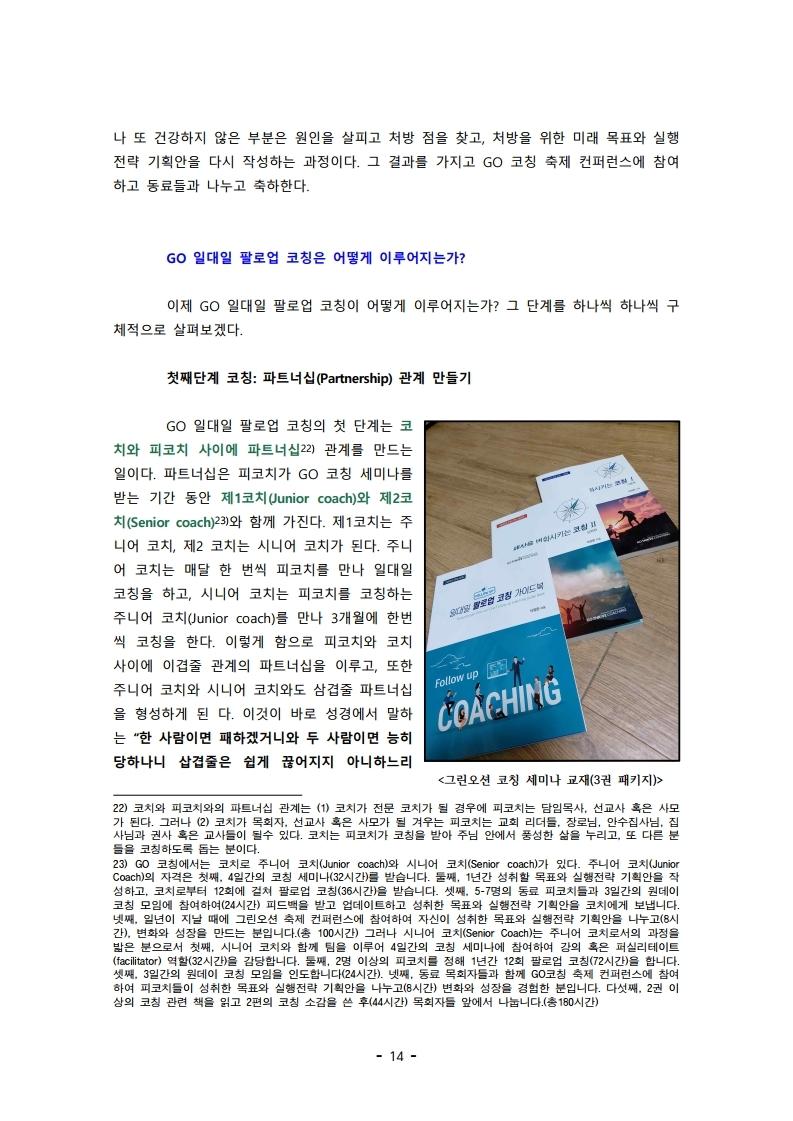 2020 7월 -일대일 코칭이 한국 교회 위기 극복을.pdf_page_14.jpg