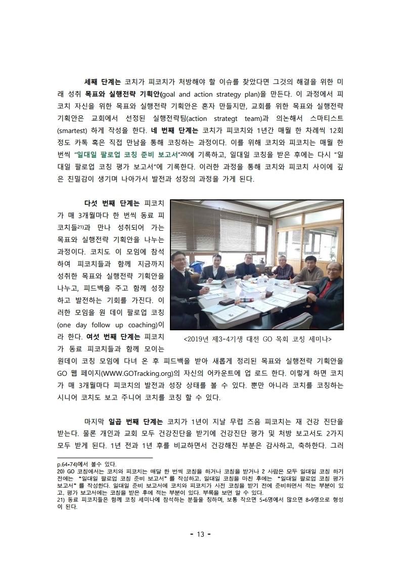 2020 7월 -일대일 코칭이 한국 교회 위기 극복을.pdf_page_13.jpg