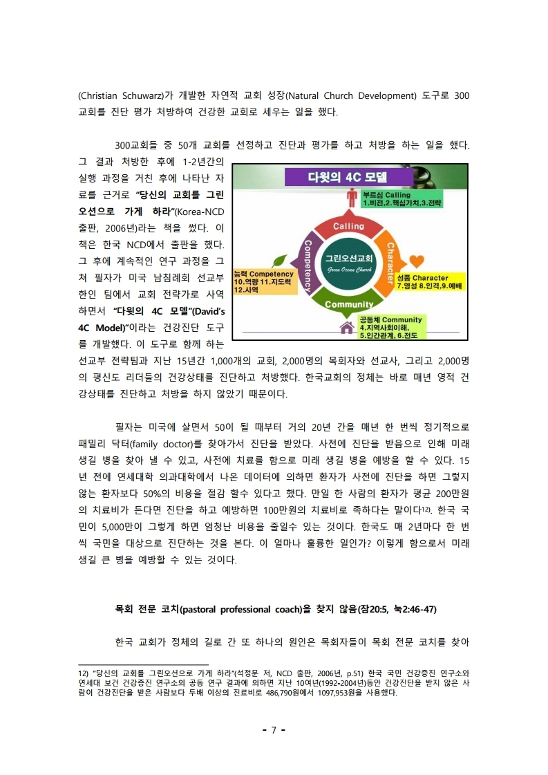 2020 7월 -일대일 코칭이 한국 교회 위기 극복을.pdf_page_07.jpg