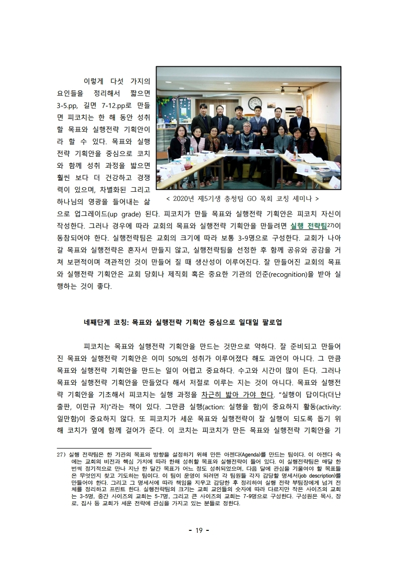 2020 7월 -일대일 코칭이 한국 교회 위기 극복을.pdf_page_19.jpg