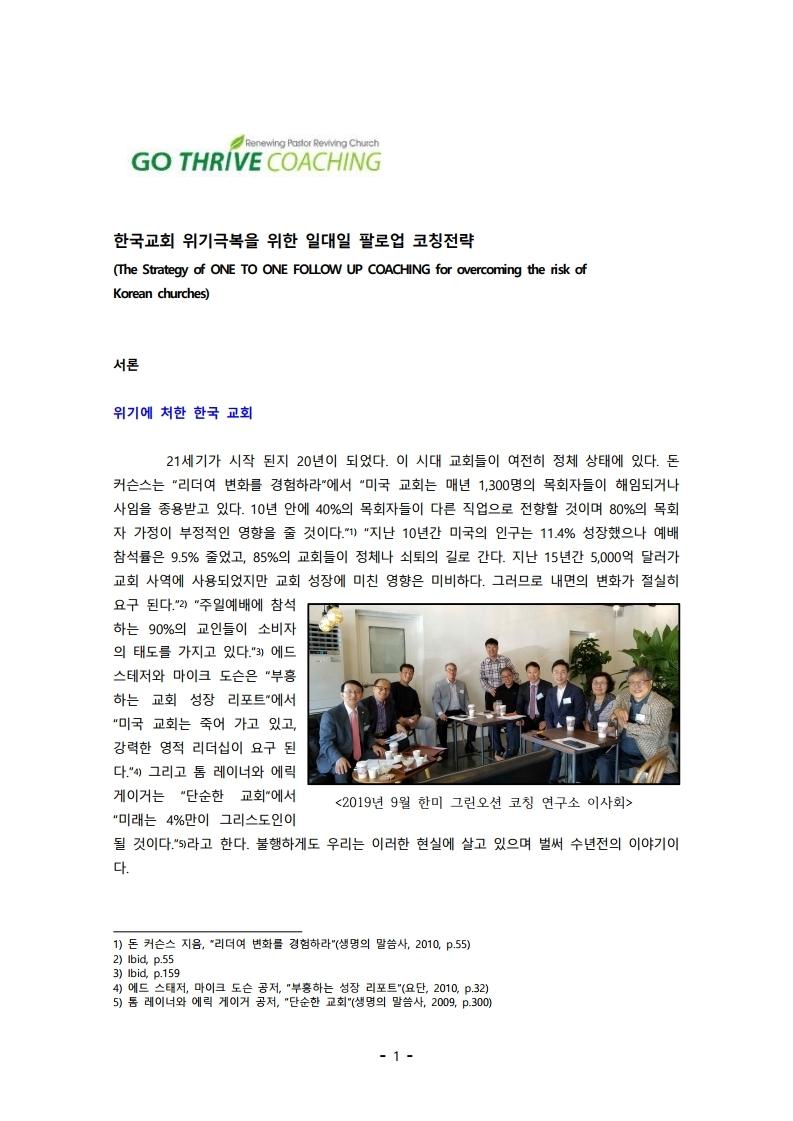 2020 7월 -일대일 코칭이 한국 교회 위기 극복을.pdf_page_01.jpg