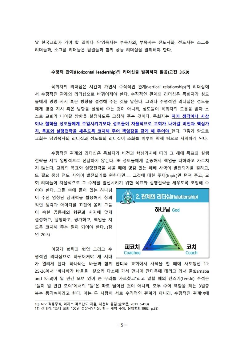 2020 7월 -일대일 코칭이 한국 교회 위기 극복을.pdf_page_05.jpg