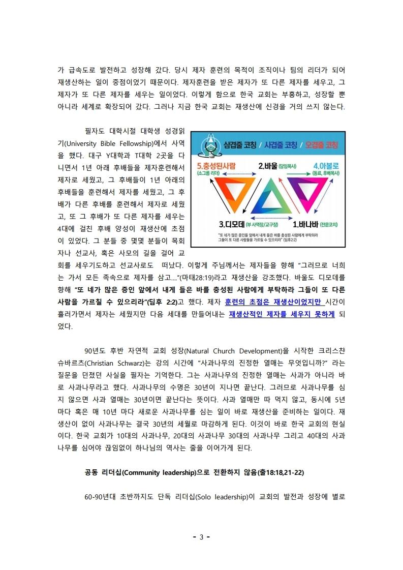 2020 7월 -일대일 코칭이 한국 교회 위기 극복을.pdf_page_03.jpg