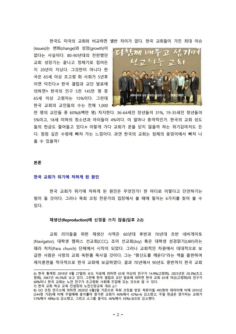 2020 7월 -일대일 코칭이 한국 교회 위기 극복을.pdf_page_02.jpg