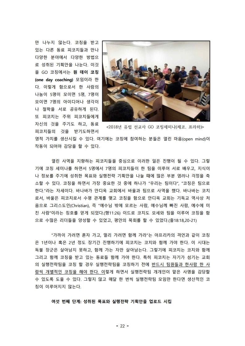 2020 7월 -일대일 코칭이 한국 교회 위기 극복을.pdf_page_22.jpg