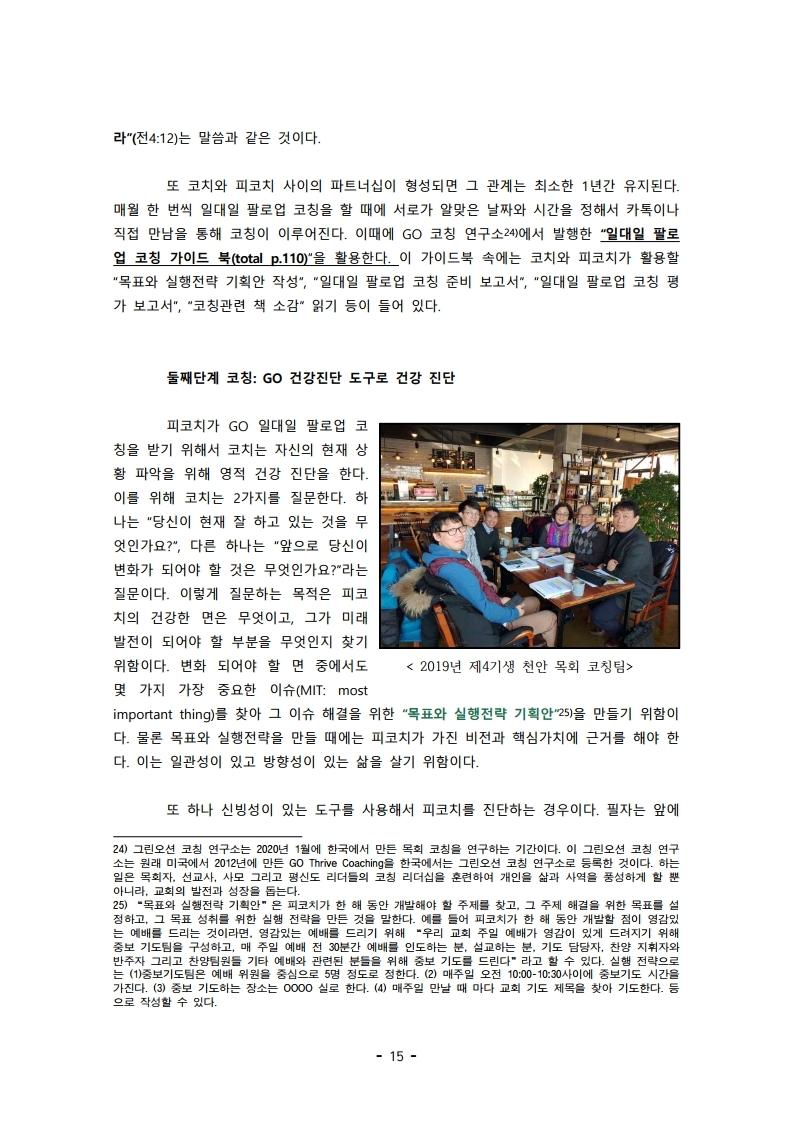 2020 7월 -일대일 코칭이 한국 교회 위기 극복을.pdf_page_15.jpg