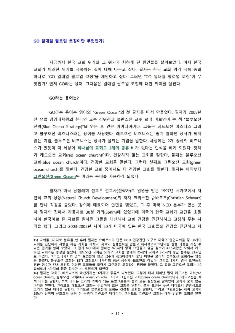 2020 7월 -일대일 코칭이 한국 교회 위기 극복을.pdf_page_11.jpg