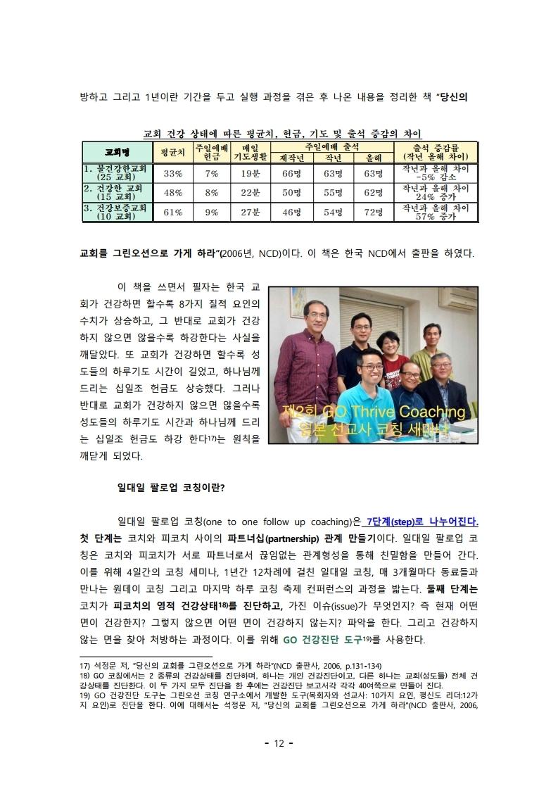 2020 7월 -일대일 코칭이 한국 교회 위기 극복을.pdf_page_12.jpg