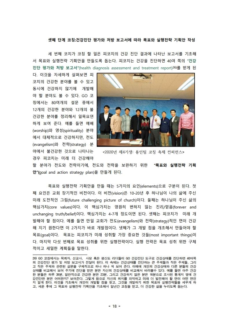 2020 7월 -일대일 코칭이 한국 교회 위기 극복을.pdf_page_18.jpg