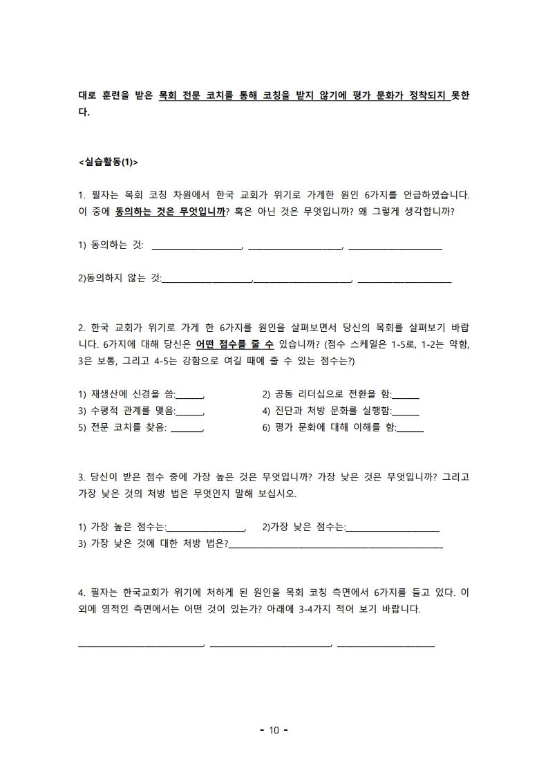 2020 7월 -일대일 코칭이 한국 교회 위기 극복을.pdf_page_10.jpg