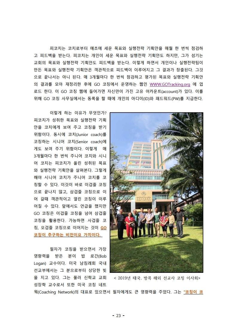 2020 7월 -일대일 코칭이 한국 교회 위기 극복을.pdf_page_23.jpg