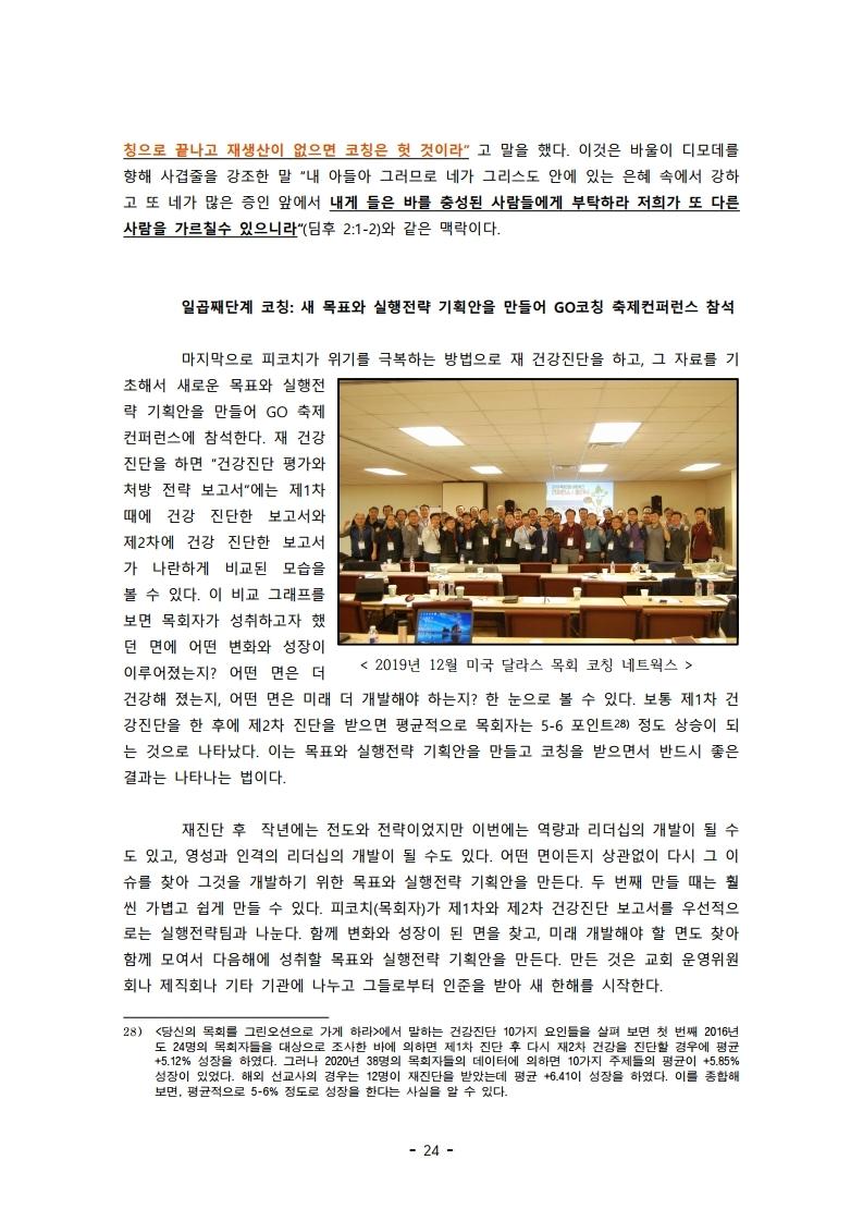 2020 7월 -일대일 코칭이 한국 교회 위기 극복을.pdf_page_24.jpg