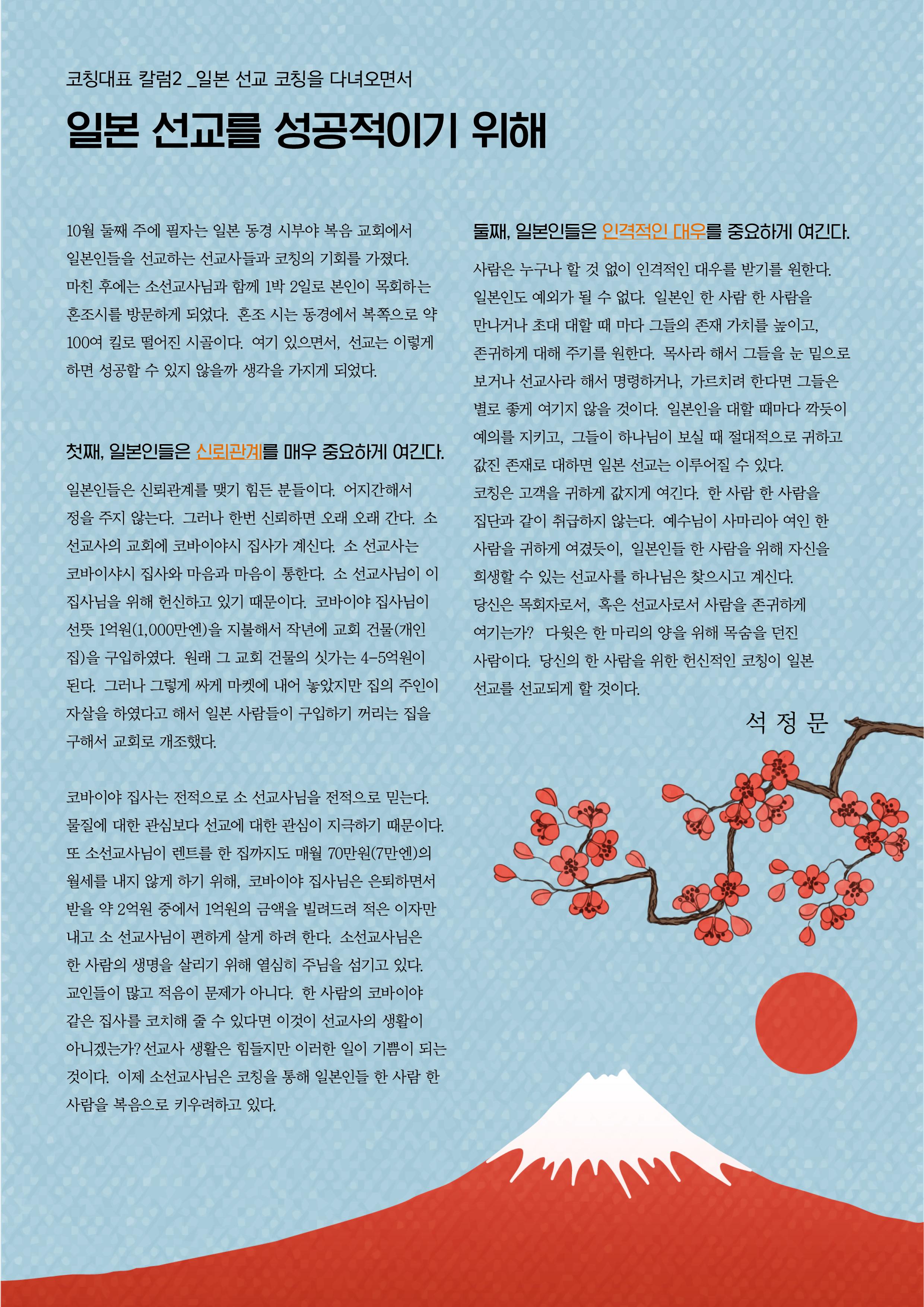 2017 11,12월호 코칭뉴스레터4.jpg