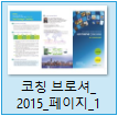 brochure_2015_a.png