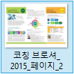 brochure_2015_b.png