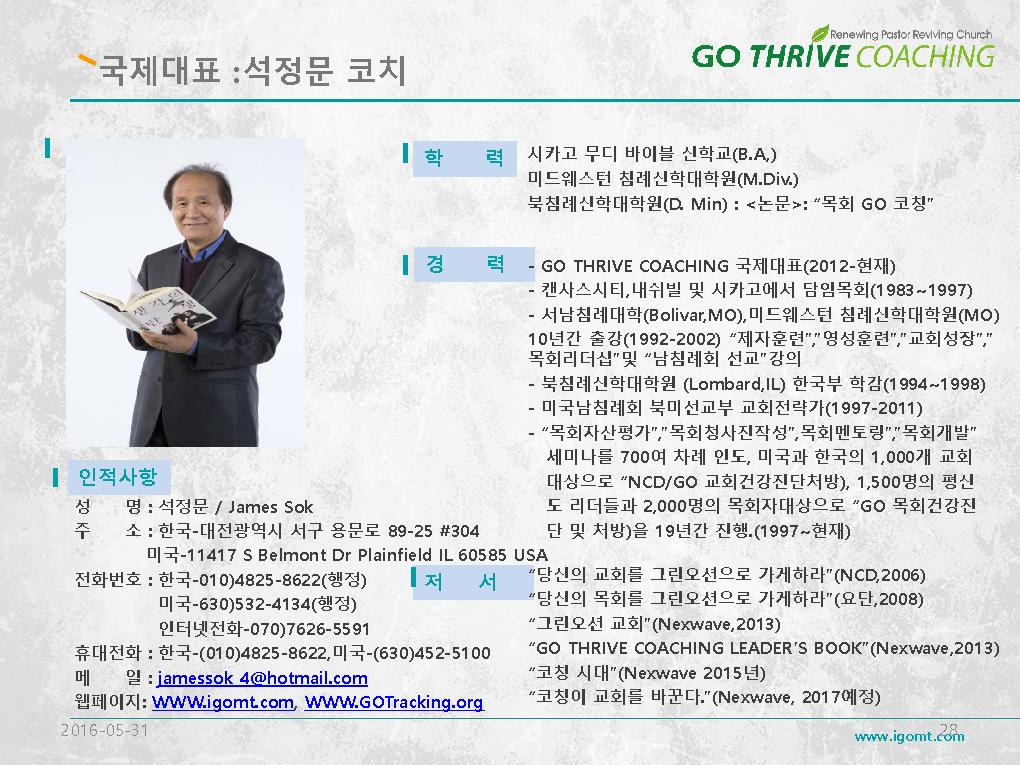 2016 _5_목회 코칭 포토폴리오_public_페이지_28.png