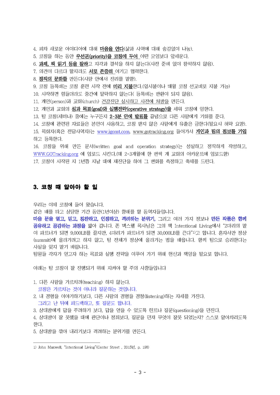 2016-17년_목코칭(A)(B)인도자가이드_페이지_04.png