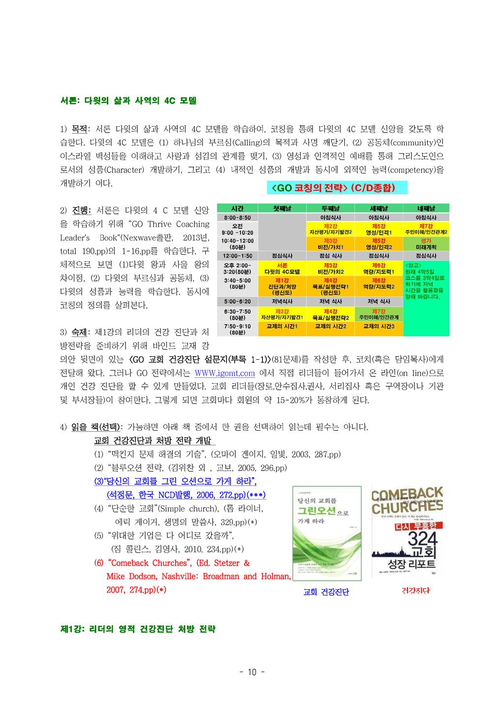 2016-17년_목코칭(A)(B)인도자가이드_페이지_11.png
