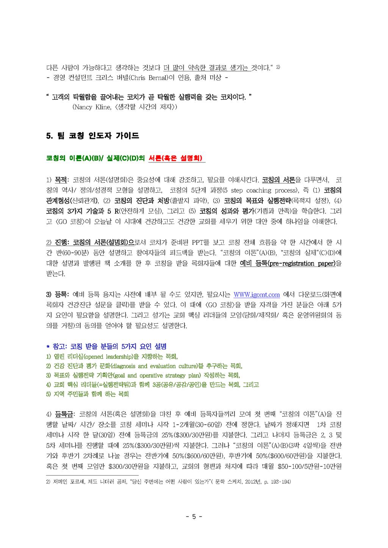 2016-17년_목코칭(A)(B)인도자가이드_페이지_06.png
