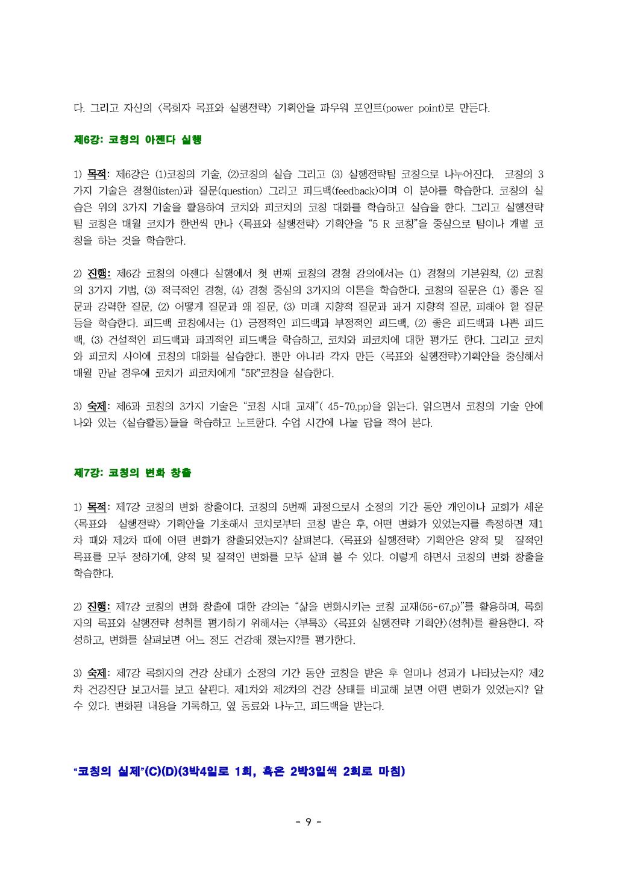 2016-17년_목코칭(A)(B)인도자가이드_페이지_10.png